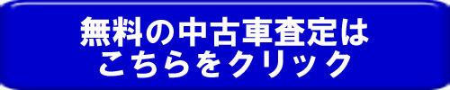 中古車査定用バナー.jpg