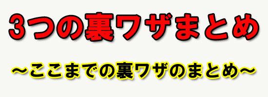 裏ワザまとめ.jpg