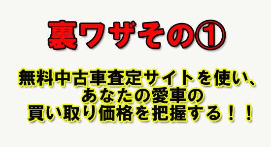 裏ワザ1 見出し.jpg