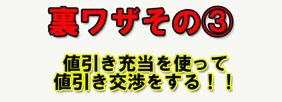 裏ワザ3 見出し.jpg